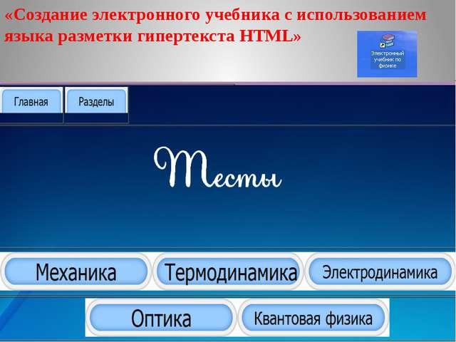 «Создание электронного учебника с использованием языка разметки гипертекста H...