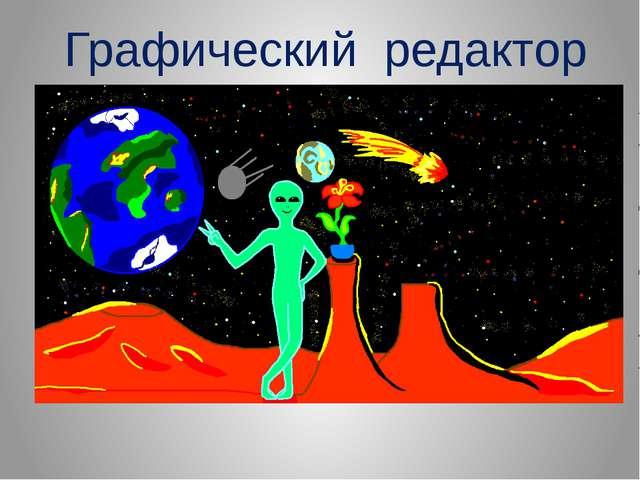 Графический редактор ОСПАНОВА ЗУРА КУСАИНОВНА, учитель информатики ГУ СШ №16...