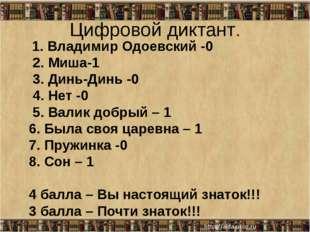 Цифровой диктант. 1. Владимир Одоевский -0 2. Миша-1 3. Динь-Динь -0 4. Нет -