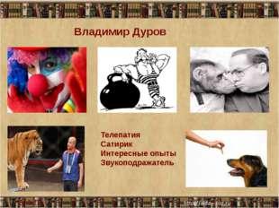 Владимир Дуров Телепатия Сатирик Интересные опыты Звукоподражатель