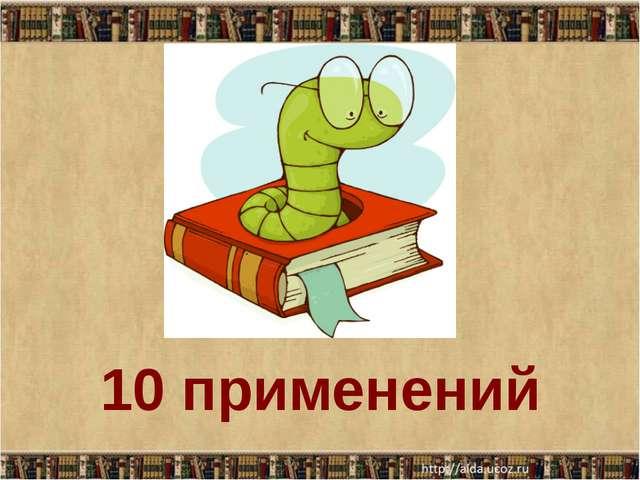 10 применений