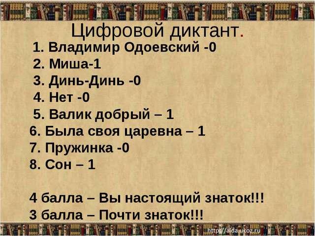 Цифровой диктант. 1. Владимир Одоевский -0 2. Миша-1 3. Динь-Динь -0 4. Нет -...