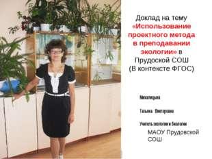Михалицына Татьяна Викторовна Учитель экологии и биологии МАОУ Прудовской СОШ