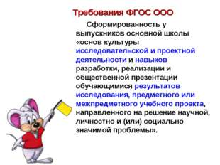 Требования ФГОС ООО Сформированность у выпускников основной школы «основ куль
