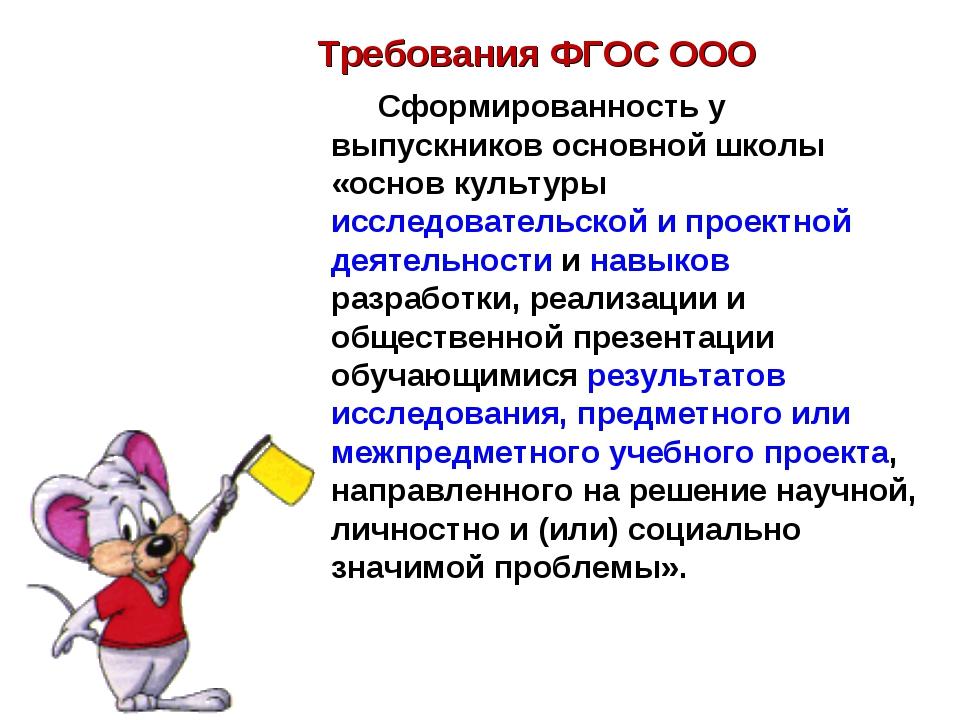 Требования ФГОС ООО Сформированность у выпускников основной школы «основ куль...