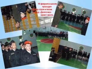18 февраля в школе проходил Смотр строя и песни. Отряд «Десяточка» занял I м