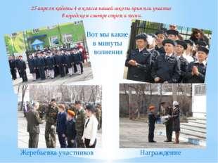25 апреля кадеты 4-а класса нашей школы приняли участие в городском смотре ст