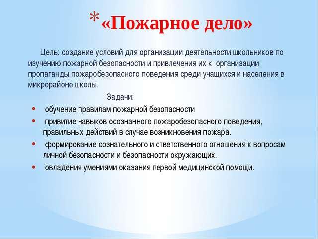 «Пожарное дело» Цель: создание условий для организации деятельности школьнико...