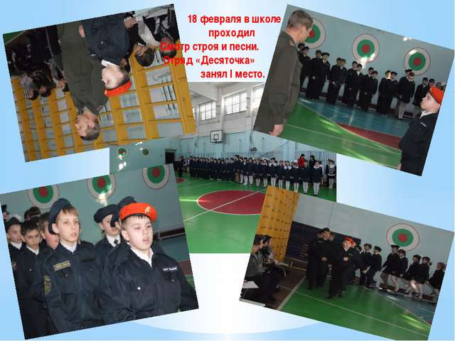 18 февраля в школе проходил Смотр строя и песни. Отряд «Десяточка» занял I м...