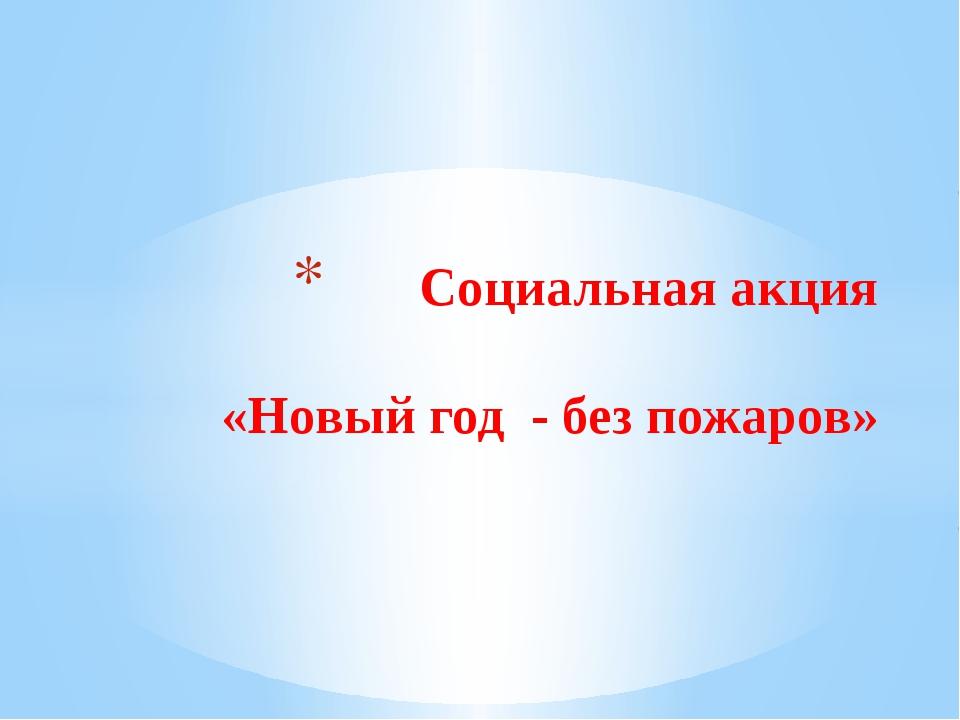 Социальная акция «Новый год - без пожаров»
