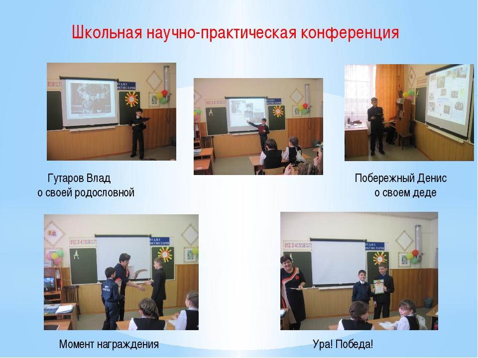 Школьная научно-практическая конференция Гутаров Влад о своей родословной Поб...