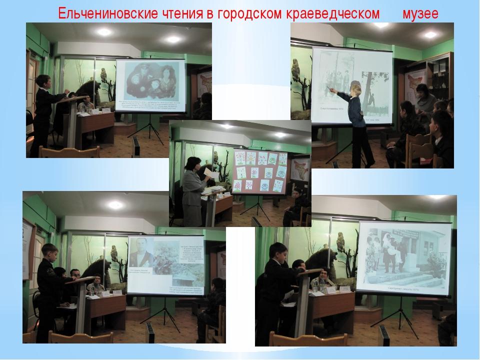 Ельчениновские чтения в городском краеведческом музее