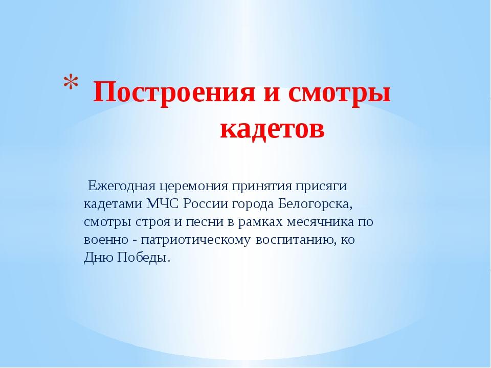 Построения и смотры кадетов Ежегодная церемония принятия присяги кадетами МЧ...