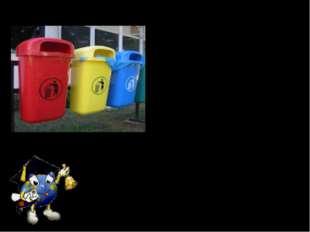 Мы считаем,  если производить сортировку мусора и сдавать на вторичную пере