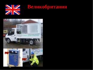 В английском городе Кирклис появился мусоровоз, энергия для движения которог