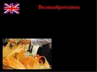 Великобритания Потребителям 50 стран мира известны биоразлагающиеся (как в