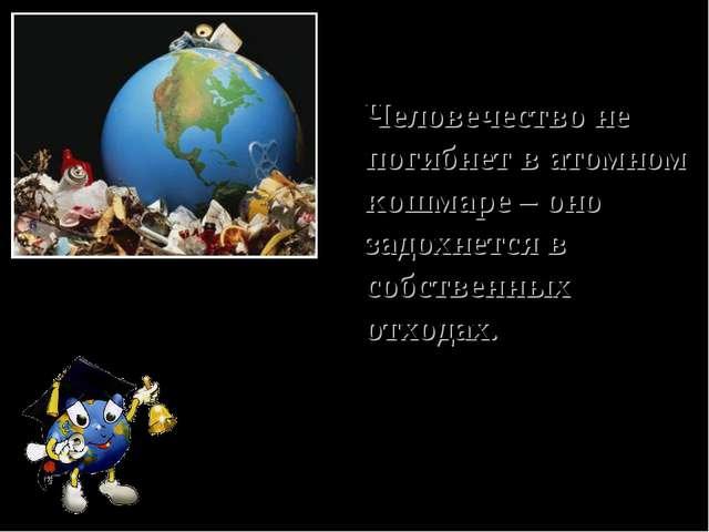 Человечество не погибнет в атомном кошмаре – оно задохнется в собственных отх...
