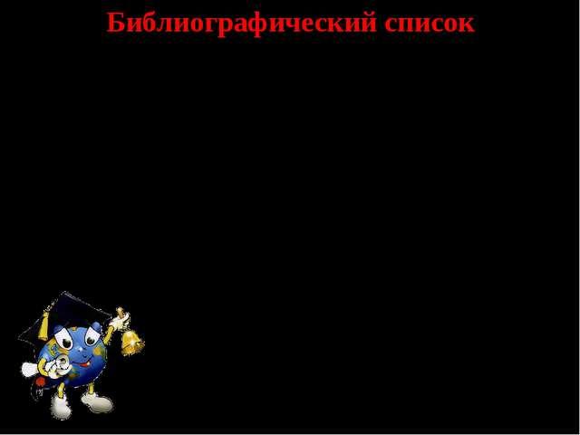 Библиографический список Колбина Л.Е. XXI век без свалок // Уральский рабочий...
