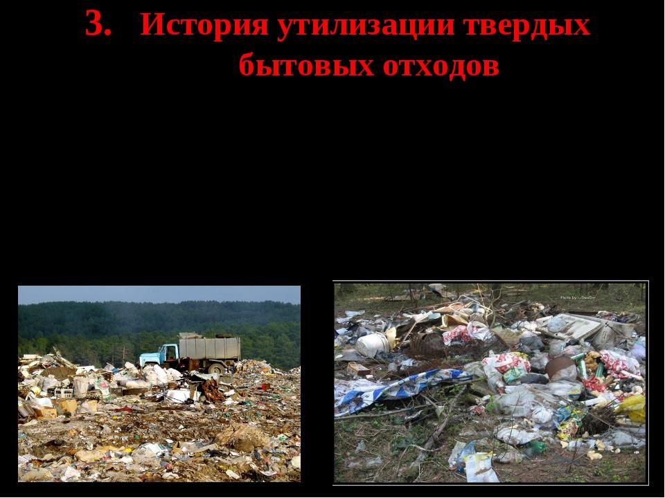 3. История утилизации твердых бытовых отходов Отходы – это вечные спутники ч...
