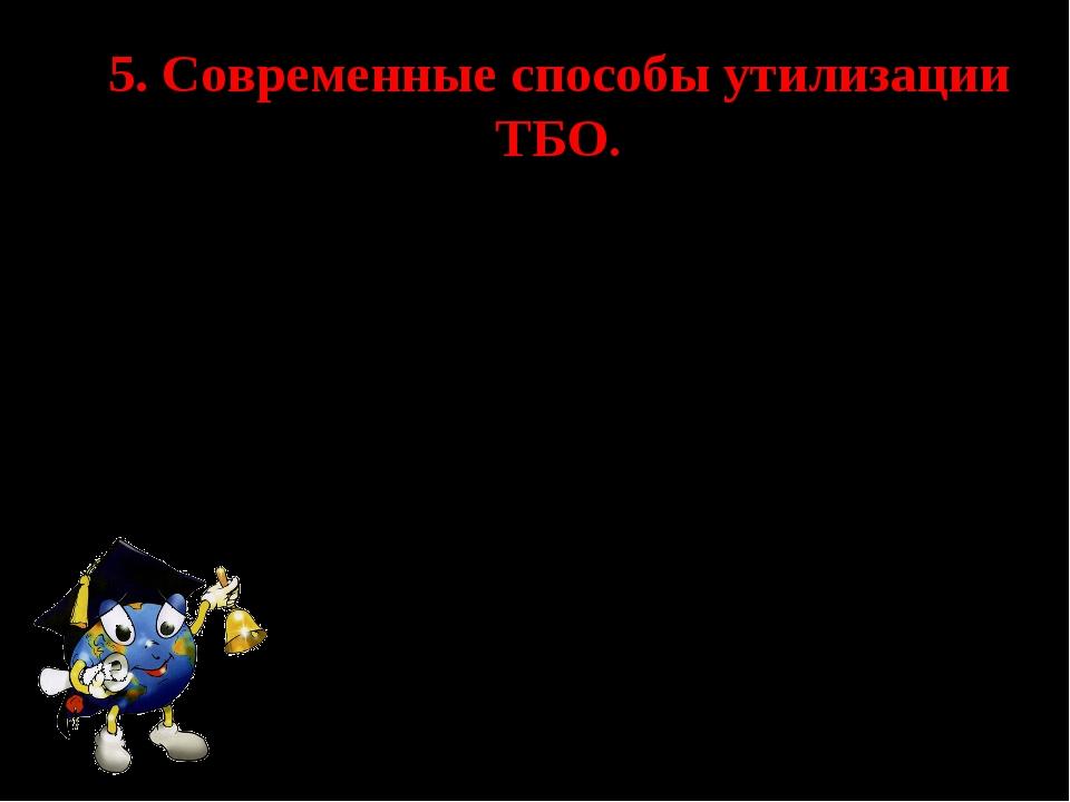 5. Современные способы утилизации ТБО. Складирование (свалки ТБО). Захоронени...