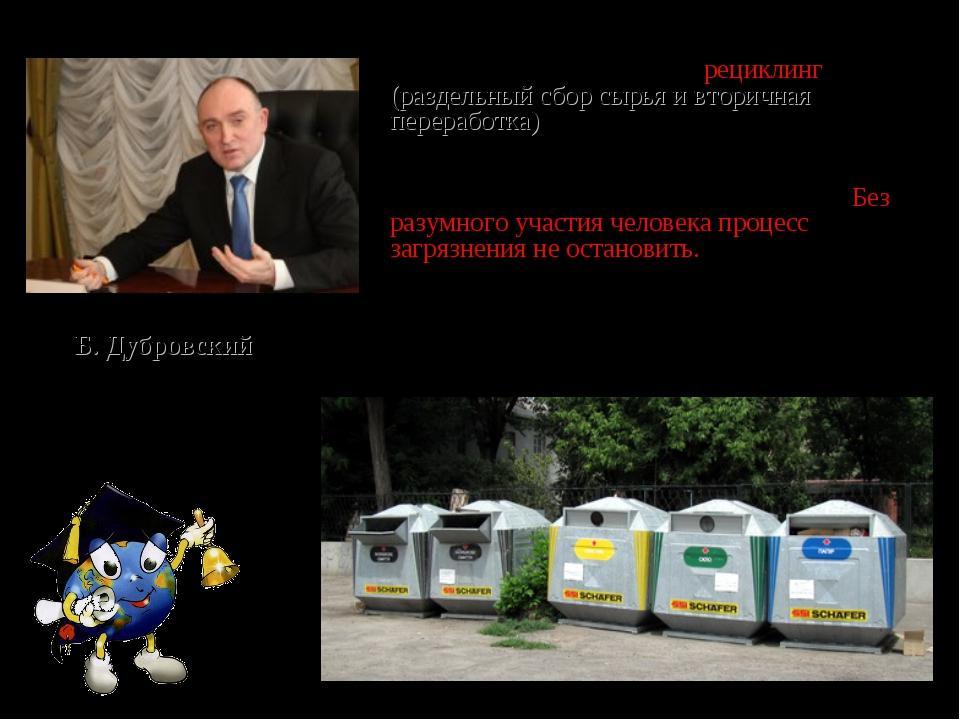 Концепция, принятая Челябинской областью всесторонне поддерживает рециклинг (...