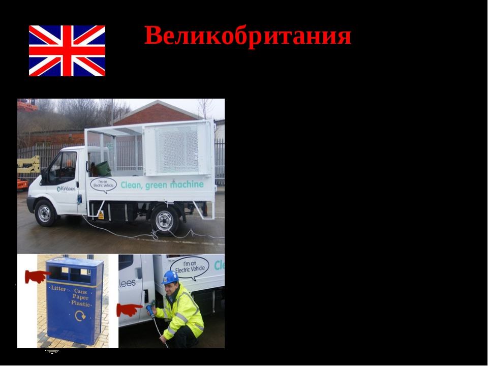 В английском городе Кирклис появился мусоровоз, энергия для движения которог...