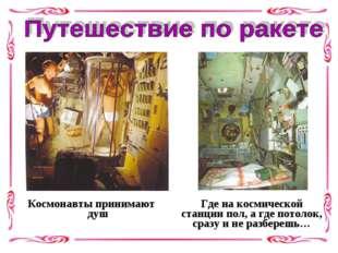 Космонавты принимают душ Где на космической станции пол, а где потолок, сраз