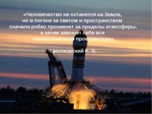 «Человечество не останется на Земле, но в погоне за светом и пространством сн
