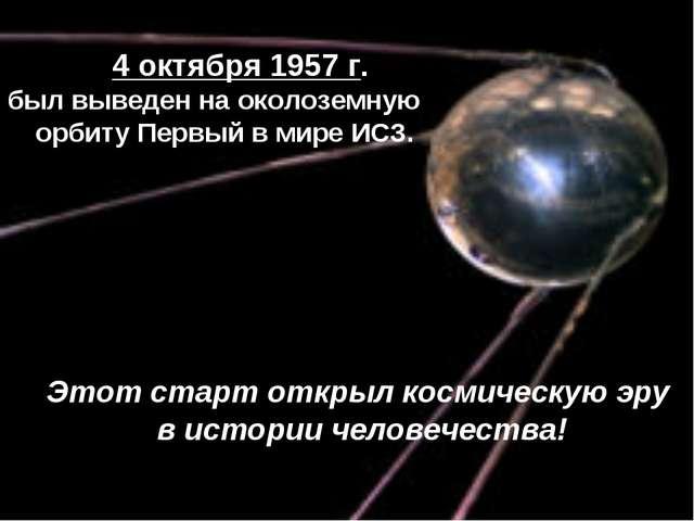 4 октября 1957 г. был выведен на околоземную орбиту Первый в мире ИСЗ. Этот...