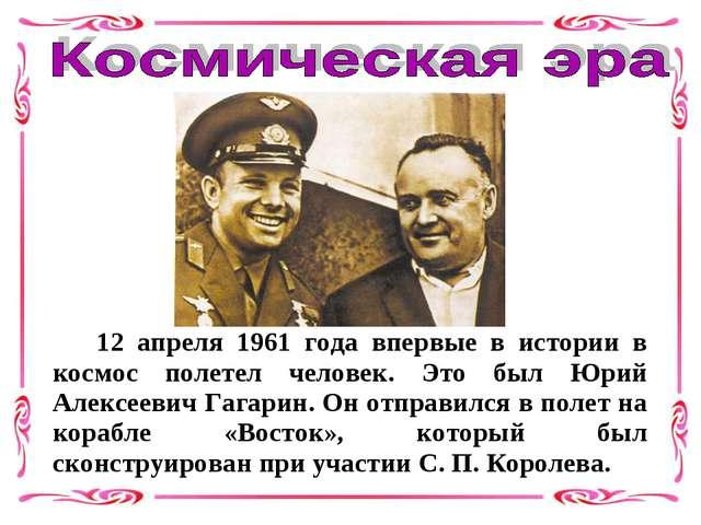 12 апреля 1961 года впервые в истории в космос полетел человек. Это был Юри...