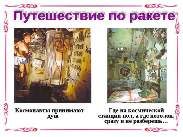 Космонавты принимают душ Где на космической станции пол, а где потолок, сраз...