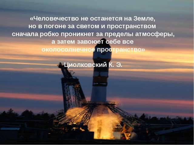 «Человечество не останется на Земле, но в погоне за светом и пространством сн...