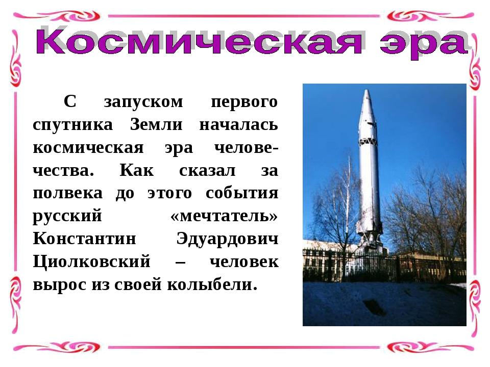 С запуском первого спутника Земли началась космическая эра челове-чества. К...