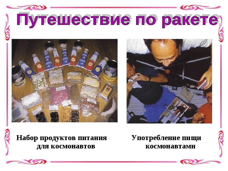 Набор продуктов питания для космонавтов Употребление пищи космонавтами