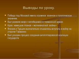 Выводы по уроку. Победа под Москвой имела огромное военное и политическое зна