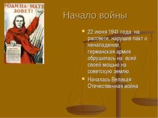 Начало войны 22 июня 1941 года на рассвете, нарушив пакт о ненападении, герм