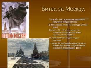 Битва за Москву. 30 сентября 1941 года началось генеральное наступление немц