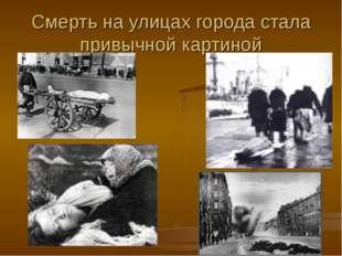 Смерть на улицах города стала привычной картиной