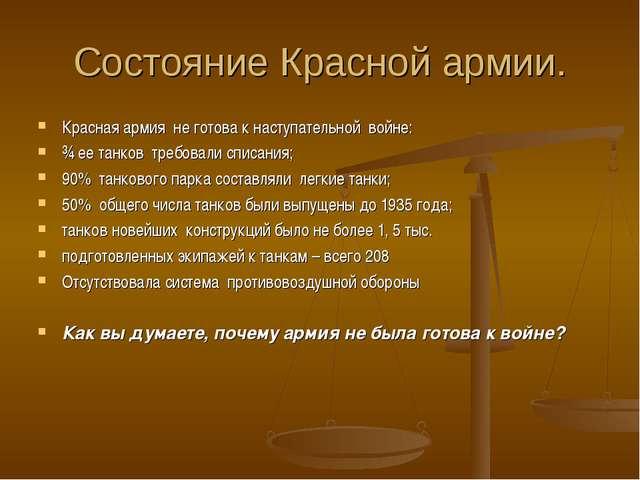 Состояние Красной армии. Красная армия не готова к наступательной войне: ¾ ее...
