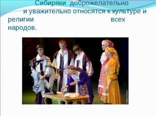Сибиряки доброжелательно и уважительно относятся к культуре и религии всех н