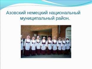 Азовский немецкий национальный муниципальный район.