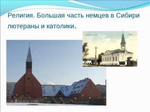 Религия. Большая часть немцев в Сибири лютераны и католики.