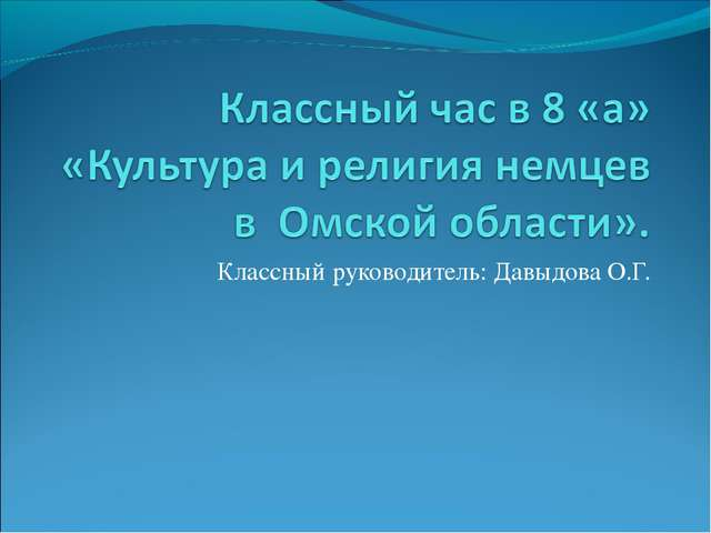 Классный руководитель: Давыдова О.Г.