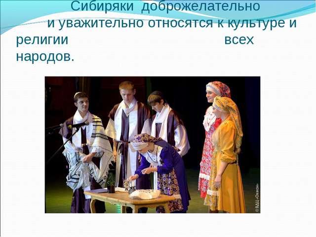 Сибиряки доброжелательно и уважительно относятся к культуре и религии всех н...