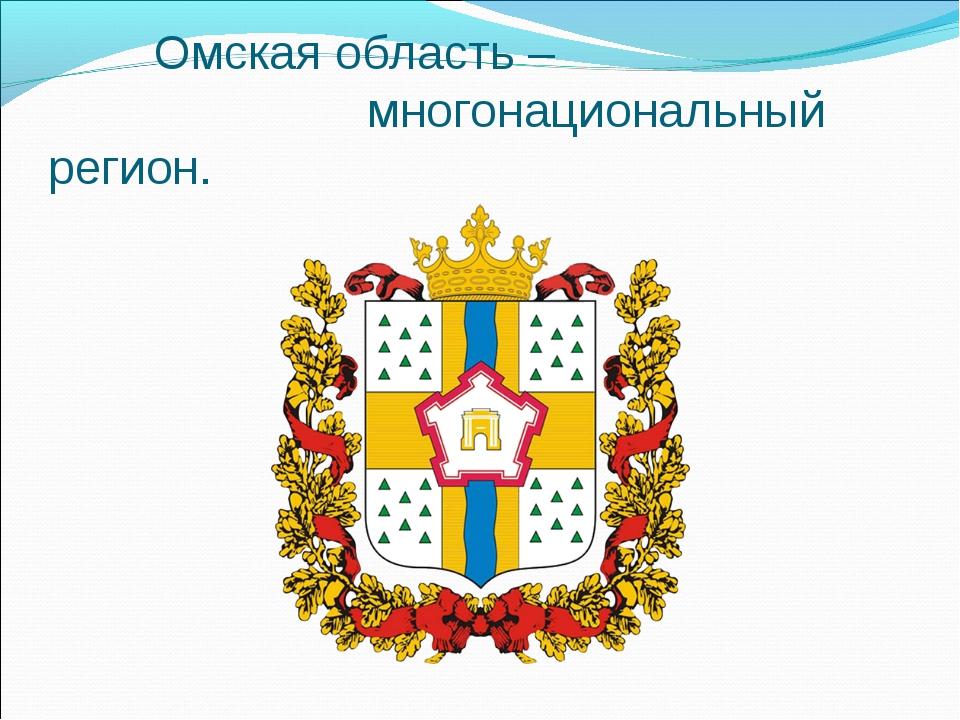 Омская область – многонациональный регион.