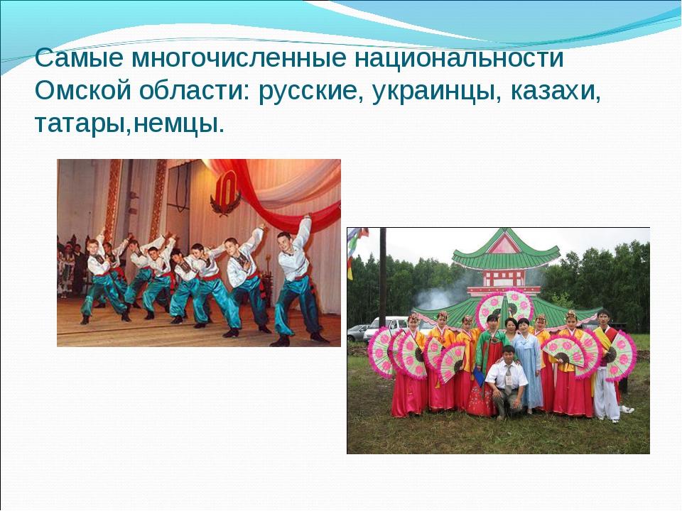 Самые многочисленные национальности Омской области: русские, украинцы, казахи...
