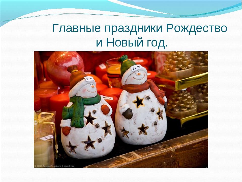 Главные праздники Рождество и Новый год.