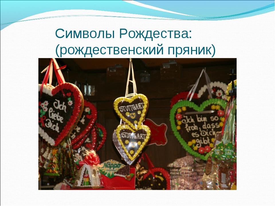 Символы Рождества: (рождественский пряник)