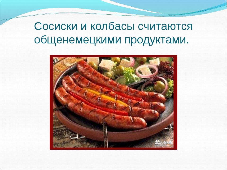 Сосиски и колбасы считаются общенемецкими продуктами.
