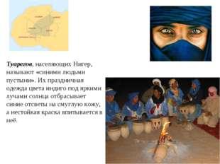 Туарегов, населяющих Нигер, называют «синими людьми пустыни». Их праздничная